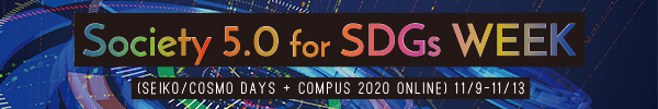 「COMPUS 2020 Online」(Society5.0 for SDGs WEEK)開催のご案内